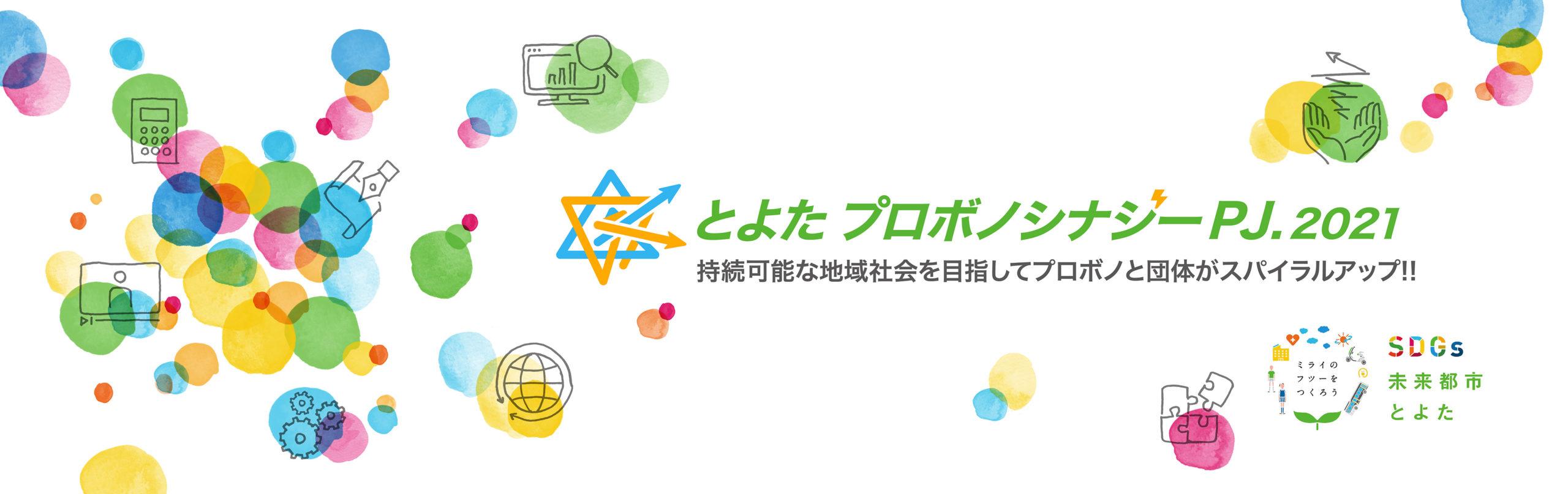 とよたプロボノシナジーPJ.2021|持続可能な地域社会を目指してプロボノと団体がスパイラルアップ!!